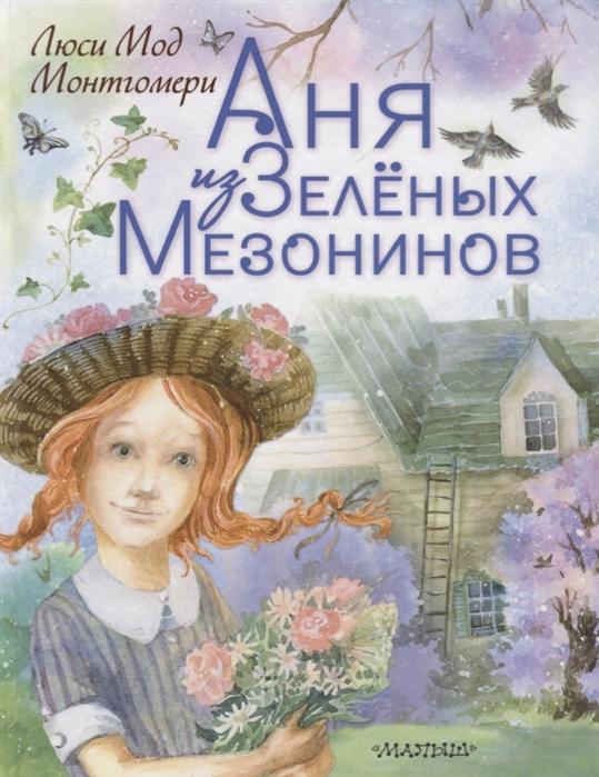 Монтгомери Л. Аня из Зеленых Мезонинов