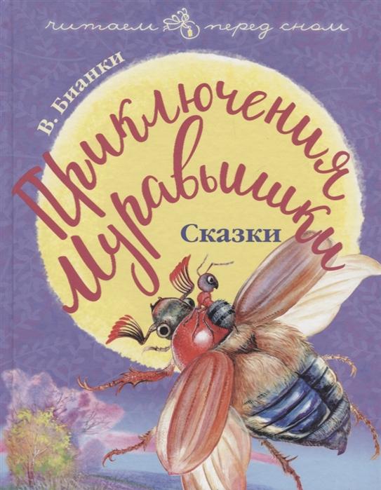 Бианки В. Приключения Муравьишки Сказки путешествие муравьишки мультфильм