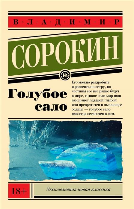 Сорокин В. Голубое сало цена в Москве и Питере