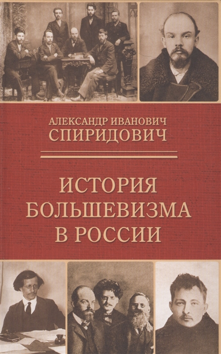 Спиридович А. История большевизма в России от возникновения до захвата власти 1883-1903-1917 цена 2017