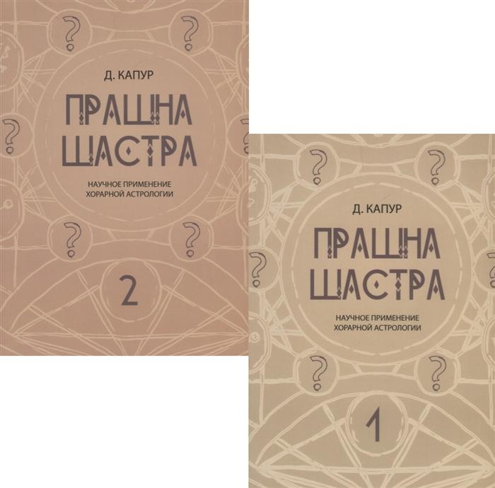 Капур Д. Прашна Шастра Научное применение Хорарной астрологии В двух томах комплект из 2 книг хортон а java в двух томах комплект из 2 книг