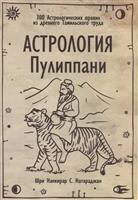 Астрология Пулиппани (300 Астрологических правил из древнего Тамильского труда)