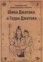 Шива Джатака и Гаури Джатака (от Бога Шивы и Богини Гаури)