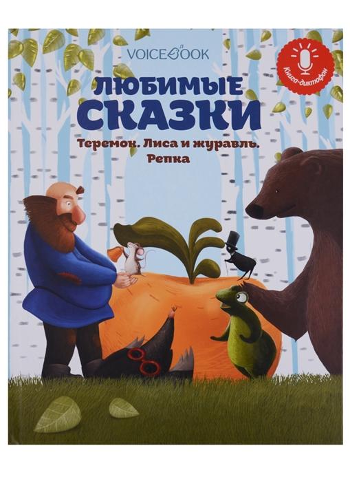 Любимые сказки Теремок Лиса и журавль Репка Книга-диктофон