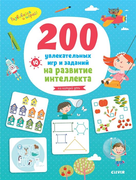 Крупенская Н. 200 увлекательных игр и заданий на развитие интеллекта на каждый день 3-6 лет