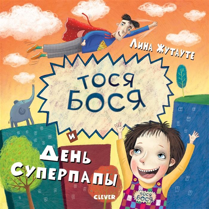 купить Жутауте Л. Тося-Бося и день Суперпапы по цене 350 рублей