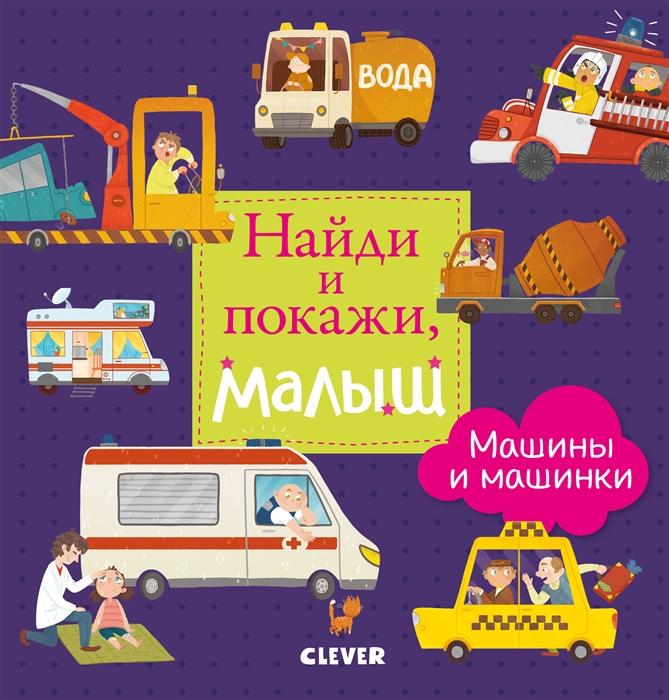 Герасименко А. Найди и покажи малыш Машины и машинки clever книга найди и покажи малыш машины и машинки герасименко а