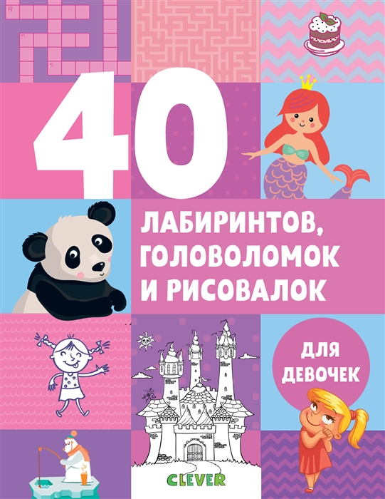 40 лабиринтов головоломок и рисовалок для девочек