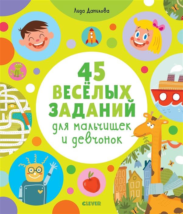 45 веселых заданий для мальчишек и девчонок, Клевер, Головоломки. Кроссворды. Загадки  - купить со скидкой