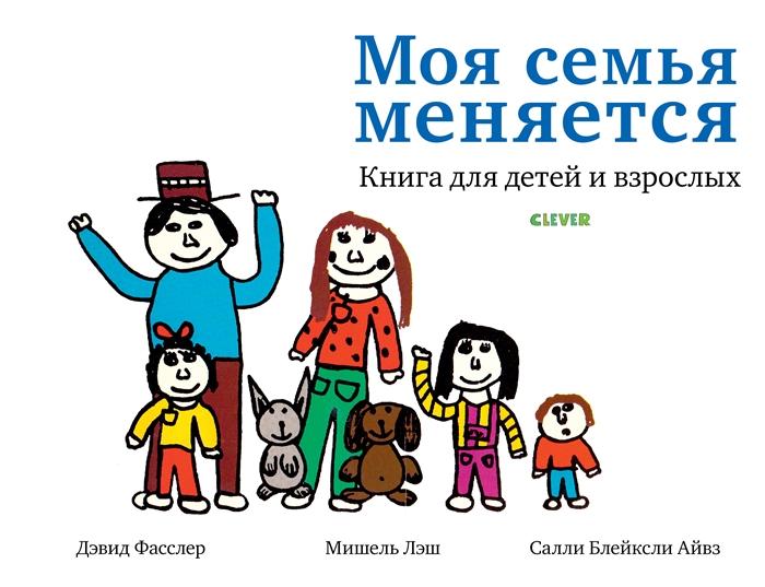 Фасслер Д., Лэш М., Айвз С. Моя семья меняется Книга для детей и взрослых