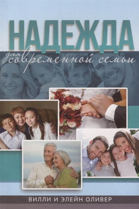 Оливер В., Оливер Э. Надежда для современной семьи