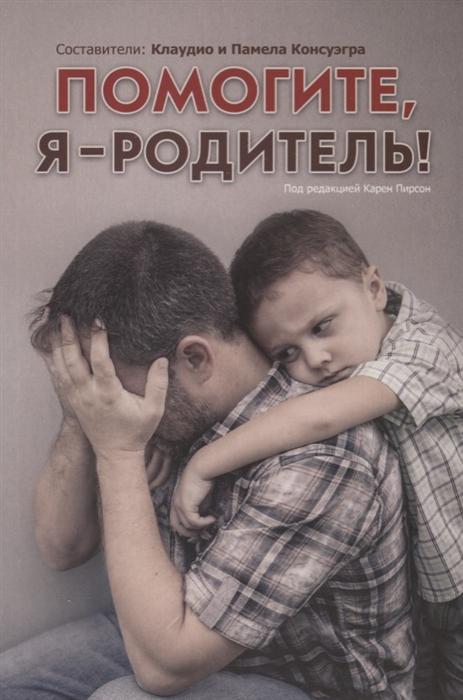 Фото - Консуэгра К., Консуэгра П. (сост.) Помогите я - родитель т п кочнева я ехал к вам…