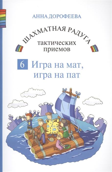 Дорофеева А. Шахматная радуга тактических приемов Книга 6 Игра на мат Игра на пат математика игра радуга page 4