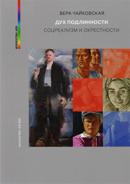 Дух подлинности Соцреализм и окрестности (Искусство-XXI век) Джамбейты Б.у товары