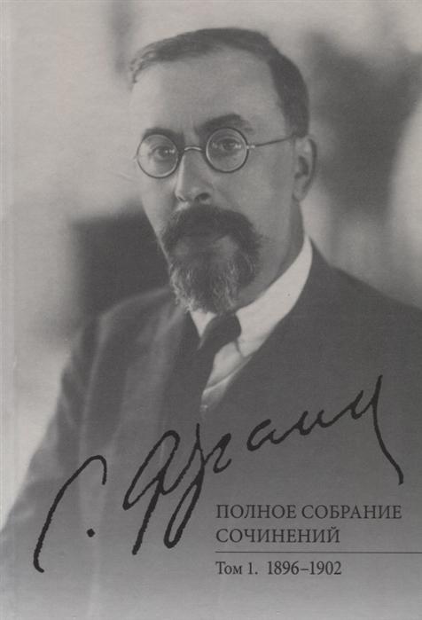 Франк С. Полное собрание сочинений Том 1 1896-1902