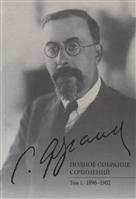 Полное собрание сочинений. Том 1. 1896-1902