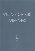 Филаретовский альманах. Выпуск №14