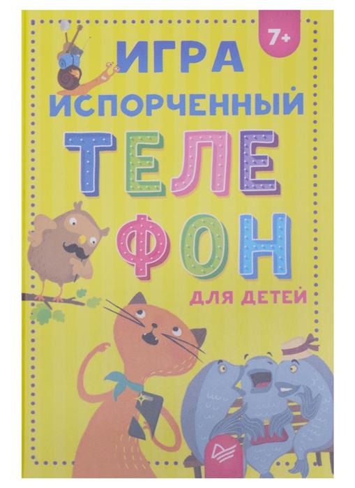 Игра Испорченный телефон для детей для детей телефон