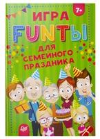 """Игра """"FUNты"""" для семейного праздника"""