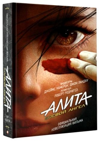 Кэдиган П. Алита Боевой ангел Официальная новеллизация фильма холдер н чудо женщина официальная новеллизация