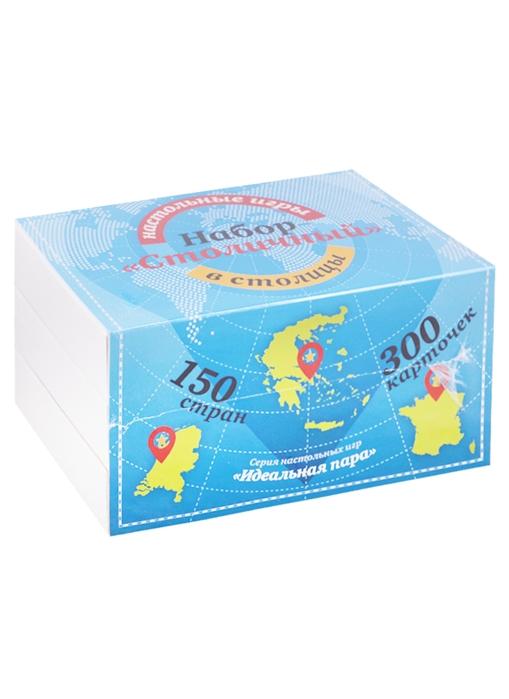 Настольные игры в столицы Набор Столичный 300 карточек настольные игры щербинка