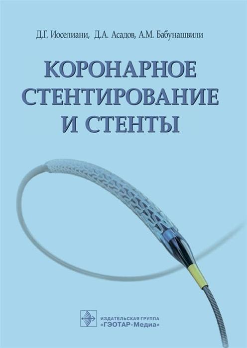 отиа иоселиани черная и голубая река Иоселиани Д., Асадов Д., Бабунашвили А. Коронарное стентирование и стенты