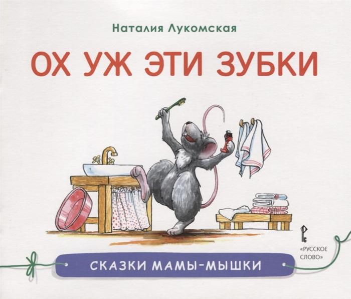Лукомская Н. Ох уж эти зубки раннее развитие русское слово книга лукомская н сказки мамы мышки зачем нужно спать