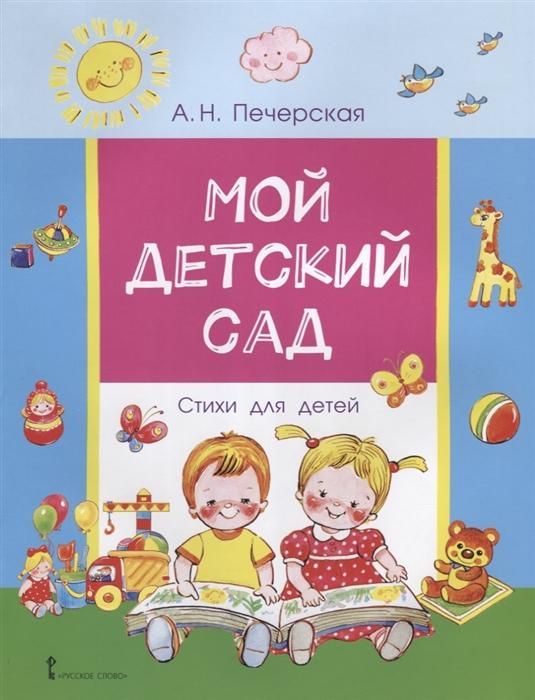 Фото - Печерская А. Мой детский сад Стихи для детей детский
