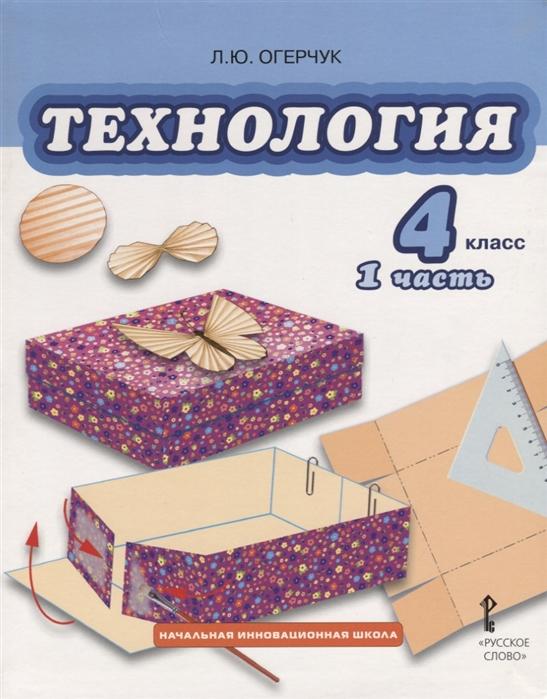 Огерчук Л. Технология 4 класс Учебник Часть 1