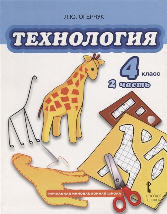 Огерчук Л. Технология 4 класс Учебник Часть 2