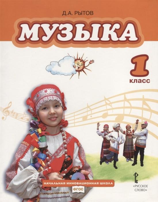 цены Рытов Д. Музыка 1 класс Учебник CD