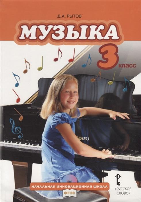 Рытов Д. Музыка 3 класс Учебник CD
