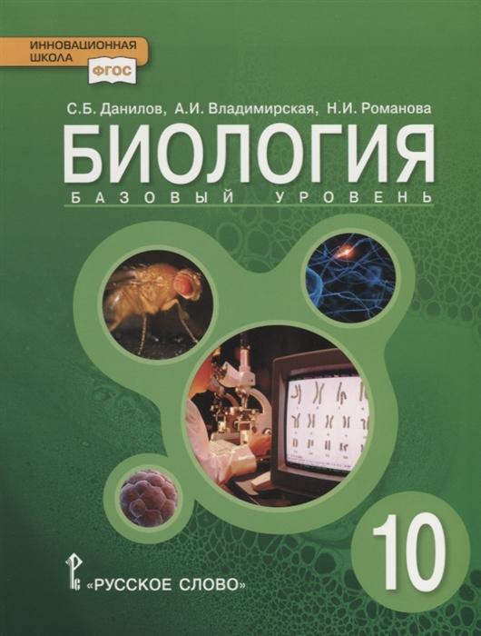 Биология 10 класс Базовый уровень Учебник