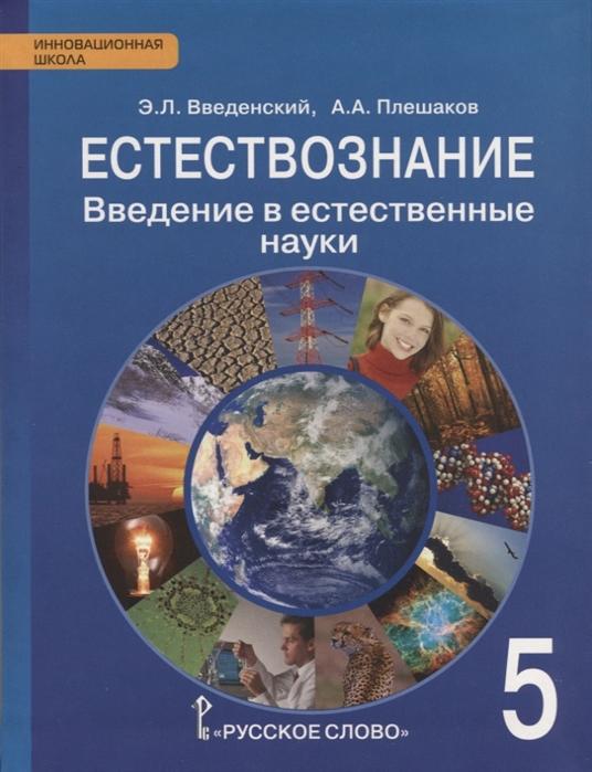 Введенский Э., Плешаков А. Естествознание 5 класс Введение в естественные науки Учебник абрам ильич фет введение в естествознание