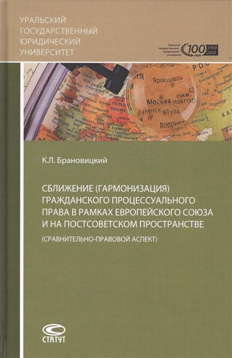 Брановицкий К. Сближение гармонизация гражданского процессуального права в рамках Европейского союза и на постсоветском пространстве сравнительно-правовой аспект