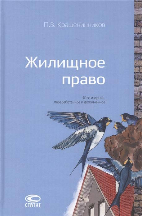 Крашенинников П. Жилищное право формакидов д а жилищное право уч