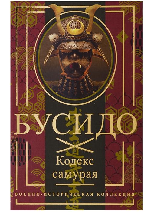 Дайдодзи Ю., Цунэтомо Я., Мусаси М. Бусидо Кодекс самурая цена