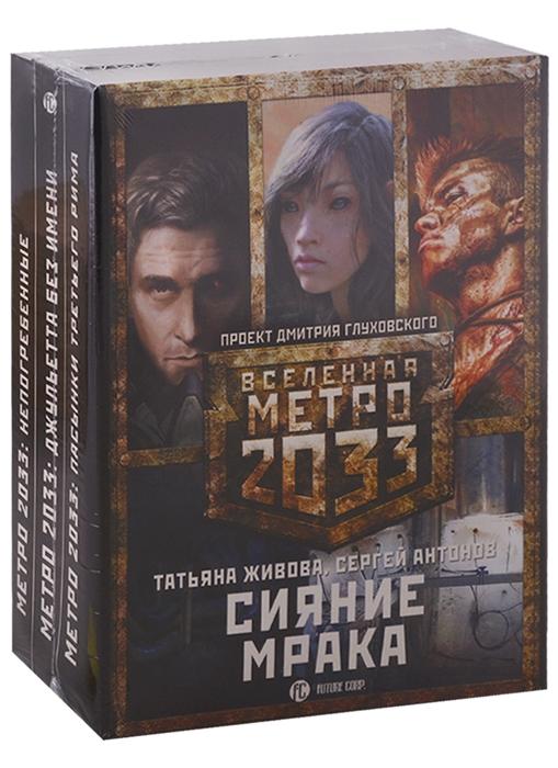 Живова Т., Антонов С. Метро 2033 Сияние мрака комплект из 3 книг цена 2017