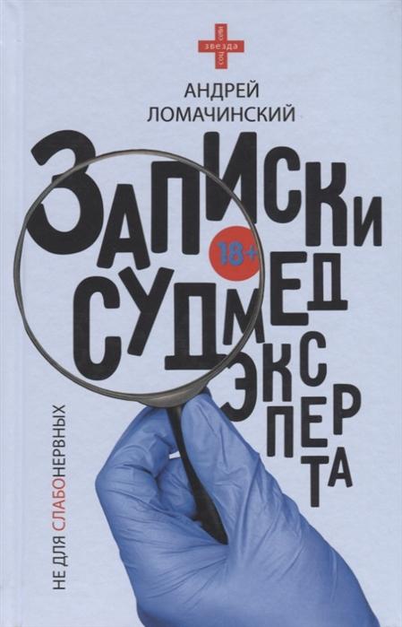 Ломачинский А. Записки судмедэксперта