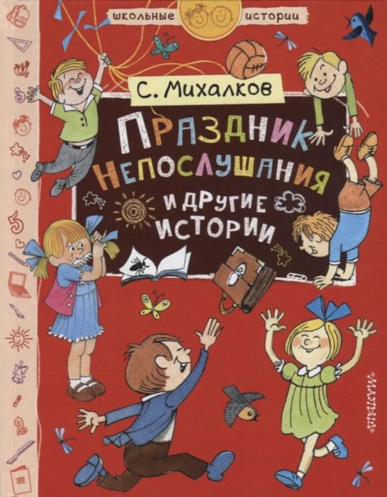 Михалков С. Праздник Непослушания и другие истории михалков с праздник непослушания