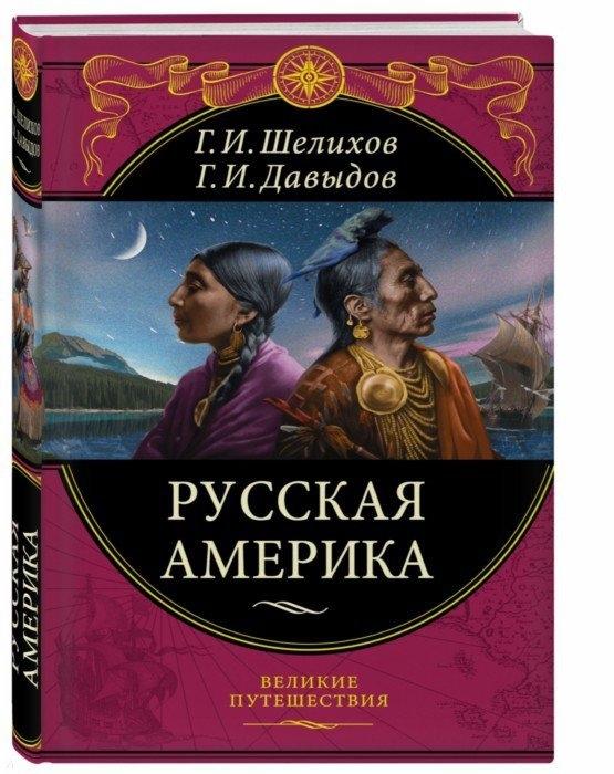 Шелихов Г., Давыдов Г. Русская Америка