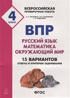 ВПР. Русский язык, математика, окружающий мир. 4 класс. 15 вариантов. Ответы и критерии