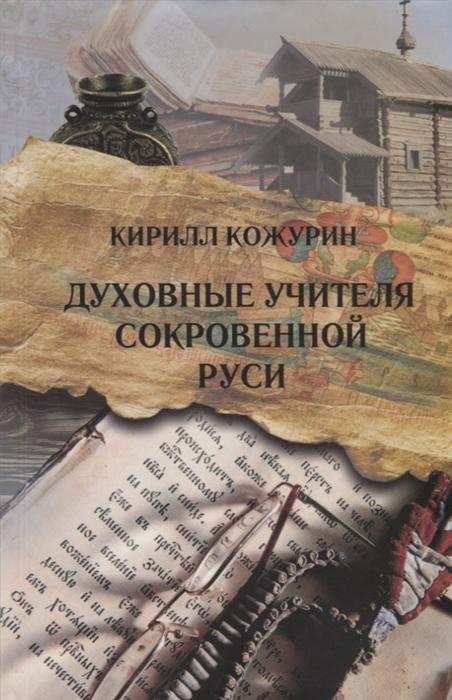Кожурин К. Духовные учителя сокровенной Руси любовь рыжкова духовные воители руси