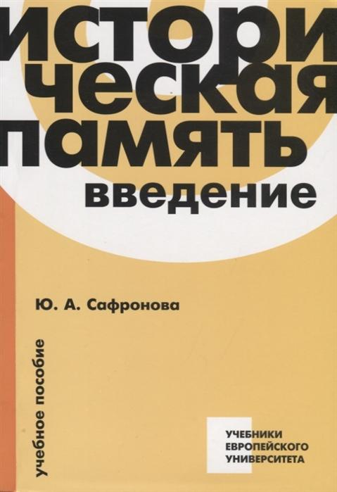 цена на Сафронова Ю. Историческая память Введение Учебное пособие