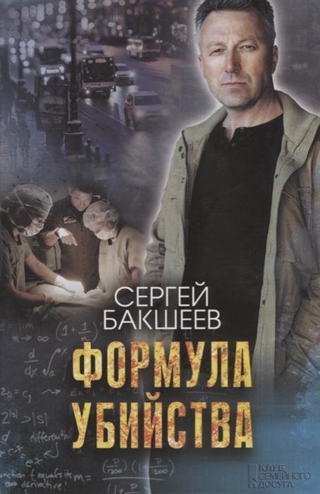 Бакшеев С. Формула убийства Роман