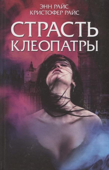 Райс Э., Райс К. Страсть Клеопатры Роман цена и фото