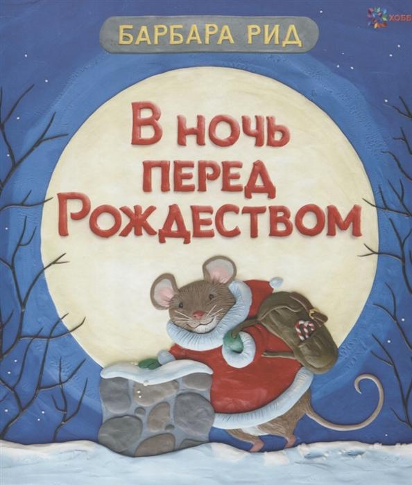 Рид Б. В ночь перед Рождеством