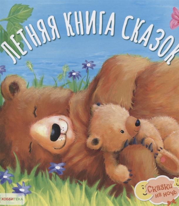 Яковлева О. (ред.) Летняя книга сказок
