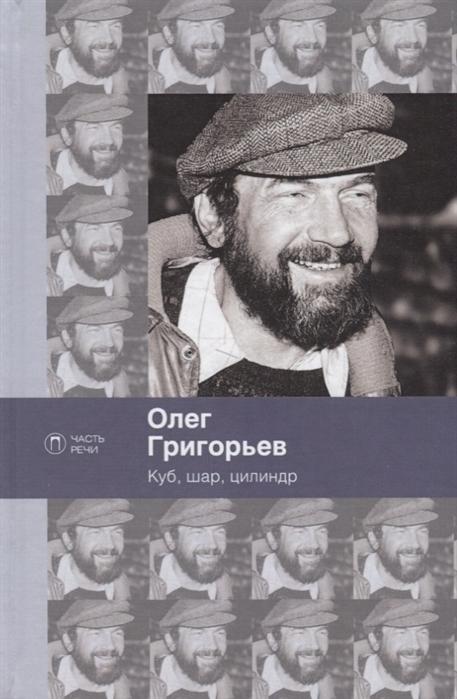 Григорьев О. Куб шар и цилиндр Избранные стихотворения