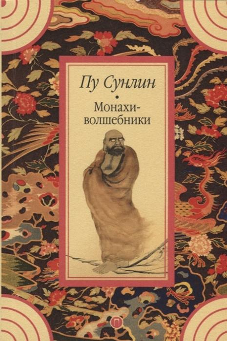 Пу С. Монахи-волшебники диван угловой settyset нью йорк левый коричневый